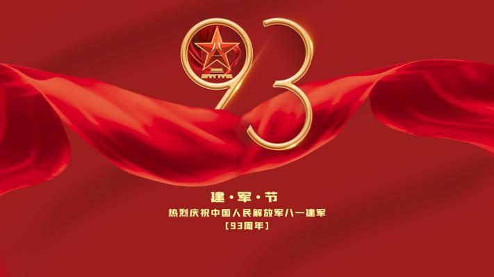 热烈庆祝中国人民解放军八一建军93周年