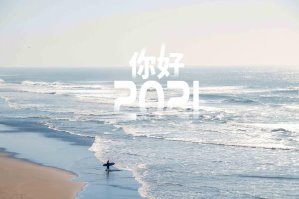 2021你好,努力奋斗