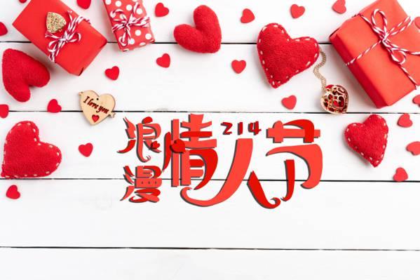 超浪漫的情人节桌面