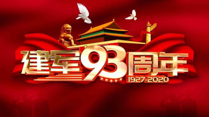 八一建军93周年