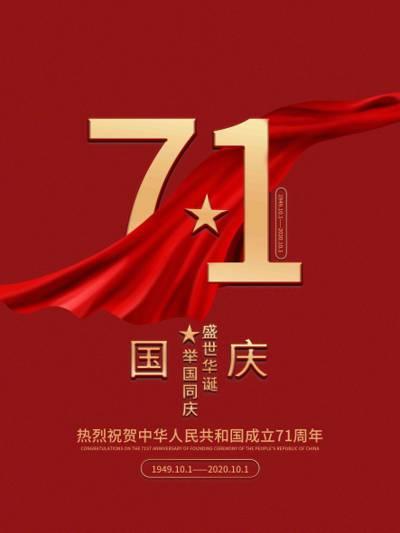 2020国庆71周年