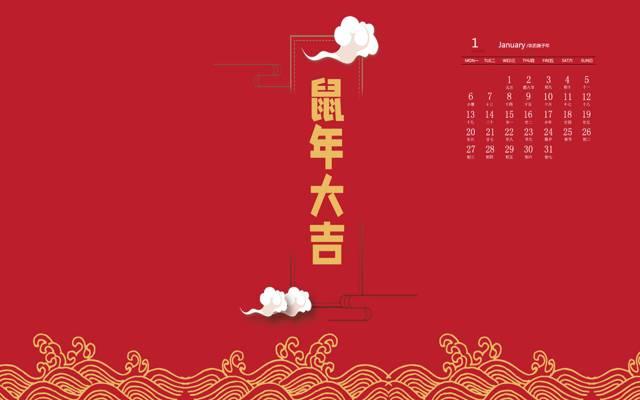 2020年鼠年大吉红红火火1月日历