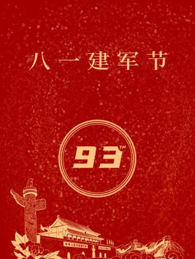 庆祝八一建军节93周年