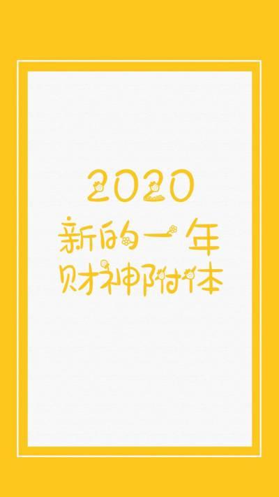 2020年:新的一年,财神附体