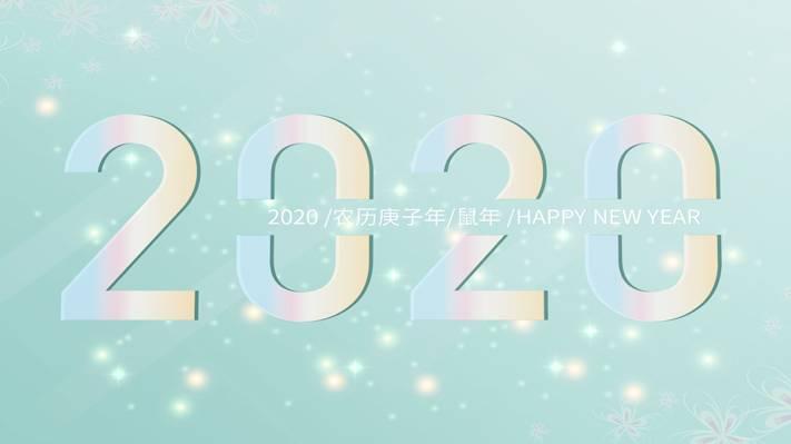 2020年:拥抱崭新的一年