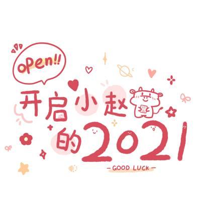 2021赵姓朋友圈背景