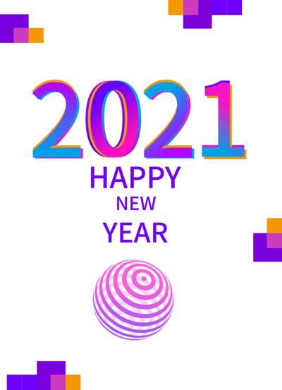 2021新年快乐简约图片