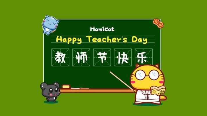 哈咪猫祝教师节快乐