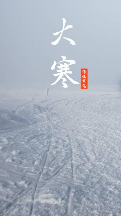 传统节日之大寒