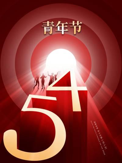 54青年节致青春