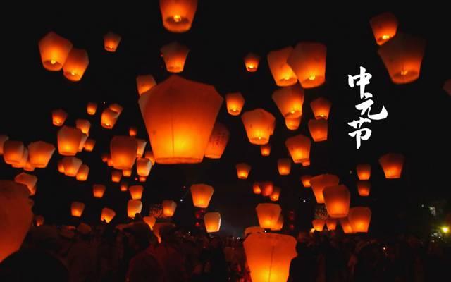 传统节日之中元节