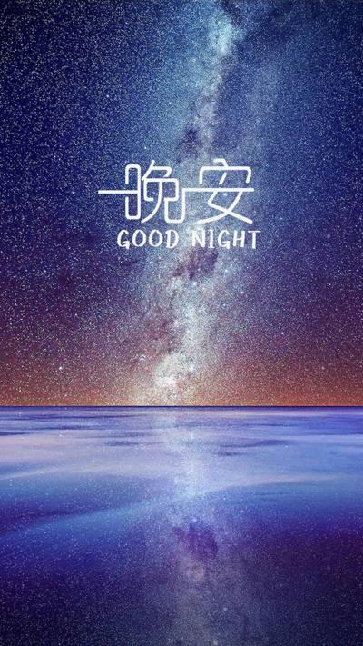 晚安夜晚迷人的繁星景色