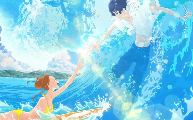 动画电影《若能与你共乘海浪之上》