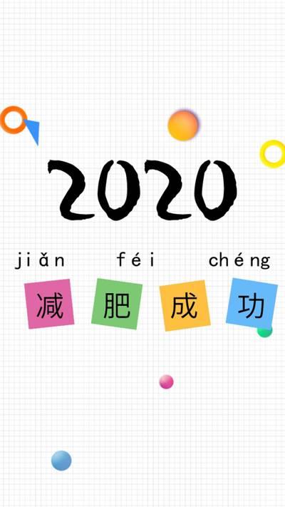 2020;减肥成功