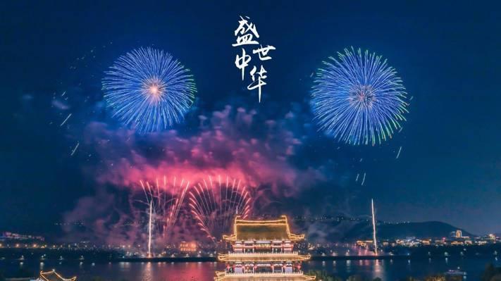 2020年,盛世中华