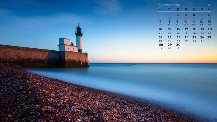2020年9月海边风光建筑日历