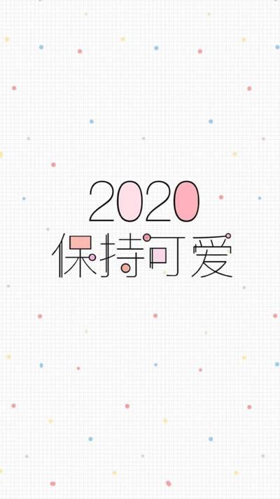 2020:保持可爱