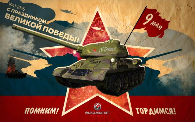 BigWorld,T-34-85,WoT,胜利日,坦克世界,坦克,Wargaming.Net,度假,坦克世界,坦克,...