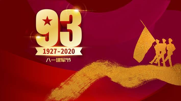 建军93周年铁血军魂