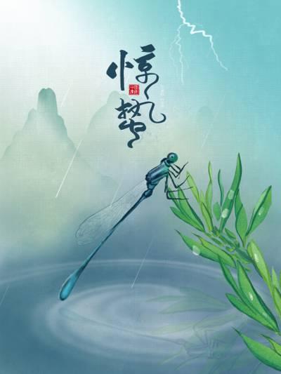 中国传统节气之惊蛰