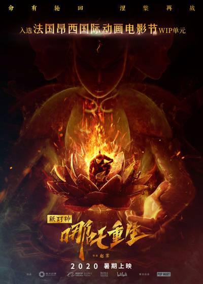 2020最新暑期档大电影《新封神:哪吒重生》