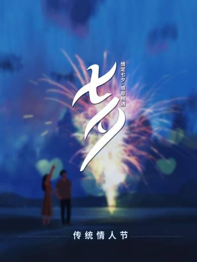 传统情人节之七夕