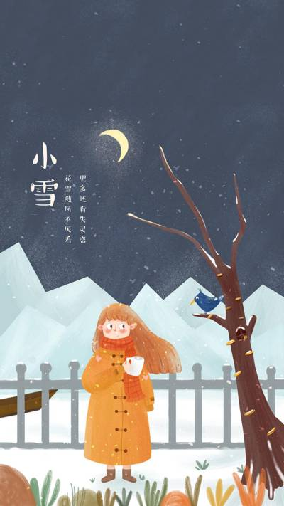 小雪时节唯美插画