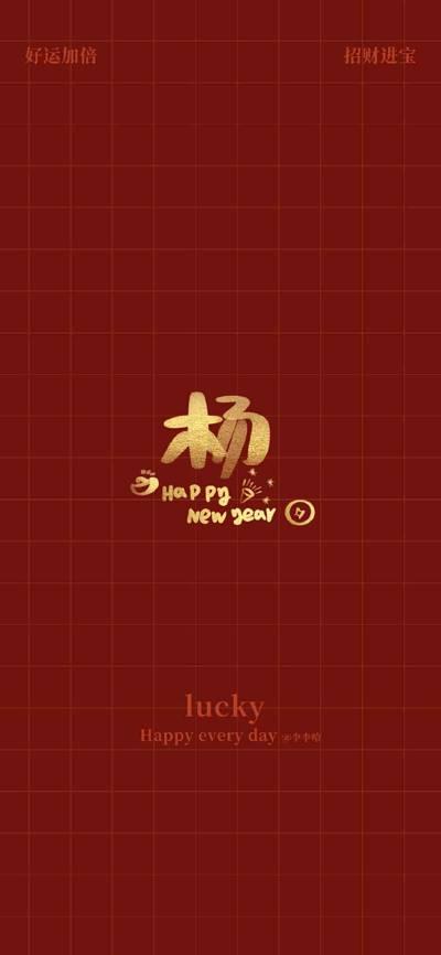 2021姓杨的新年锁屏