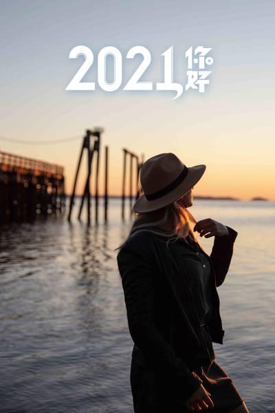 2021你好,干净如初