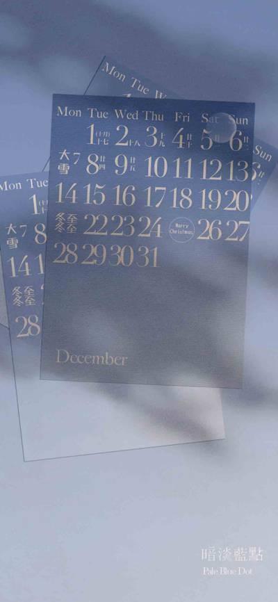 2020十二月日历壁纸