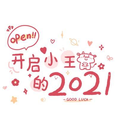 2021王姓朋友圈背景
