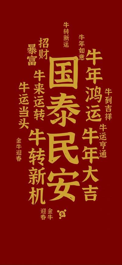 2021金牛迎春:国泰民安