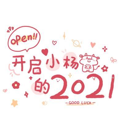 2021杨姓朋友圈背景