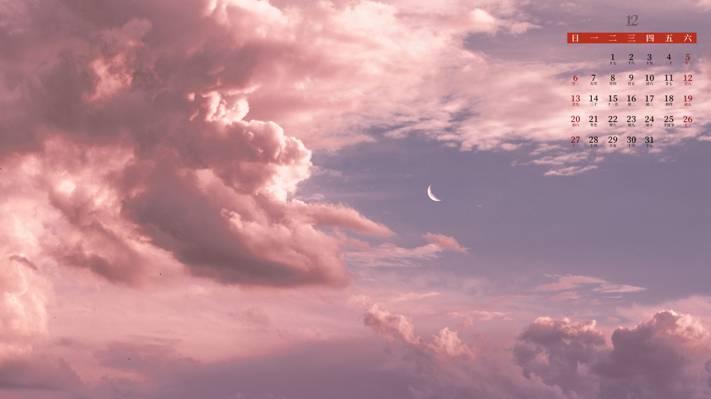 2020年12月唯美天空云朵日历