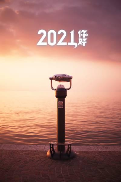 2021你好最新配图