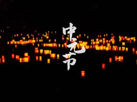 2020年中元节图片
