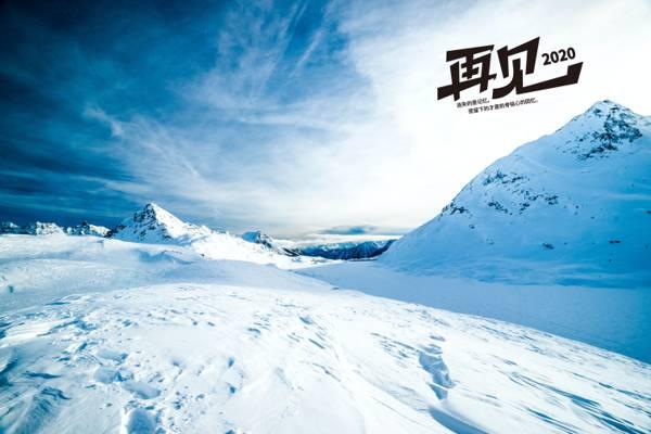 2020最后一天唯美雪山风景