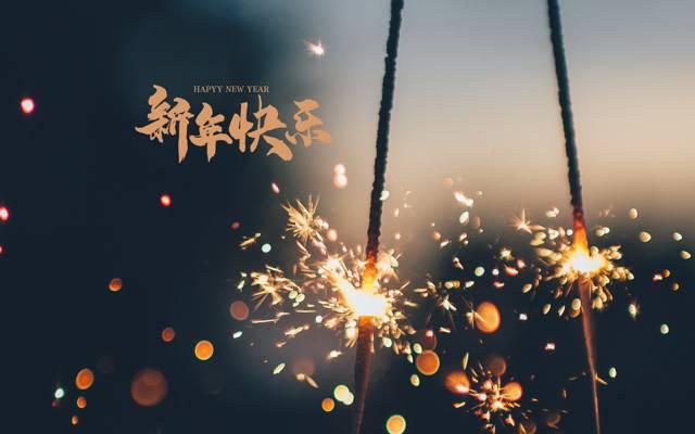 新年快乐人间唯美烟火