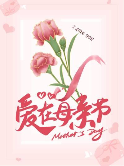 爱在母亲节