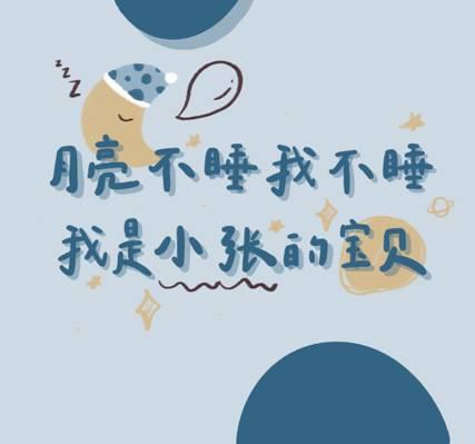 2021小张姓氏背景图