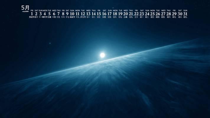 2020年5月多彩的星空桌面日历壁纸