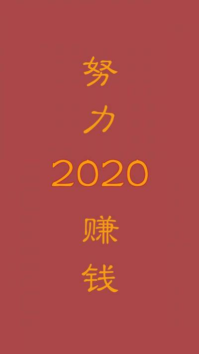 2020鼠年努力赚钱