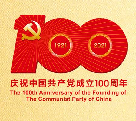 中国共产党成立100周年庆祝活动标识